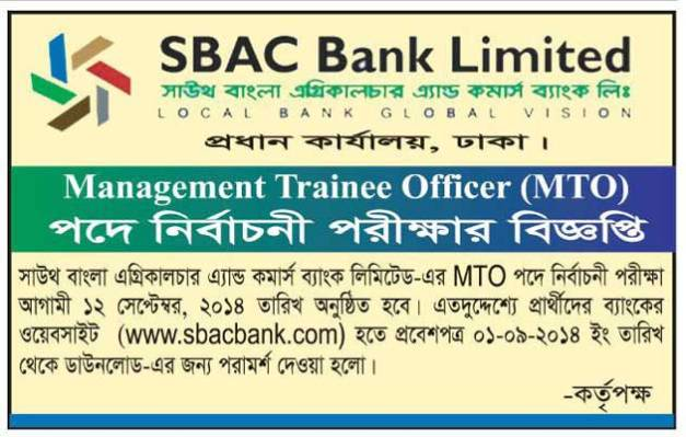 SBAC Bank MTO Admit Card Download
